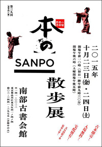sanpo201510m200