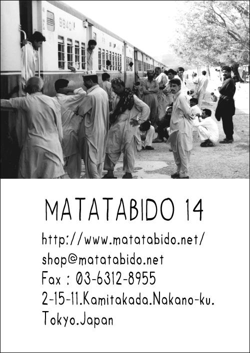 matatabidox-1